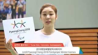 2018평창패럴림픽대회까지 앞으...