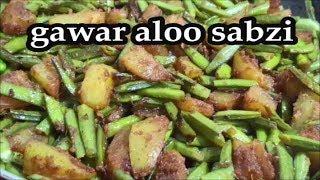 Gawar ki sabzi recipe - Cluster beans recipe - Guar aloo ki Bhaaji Recipe