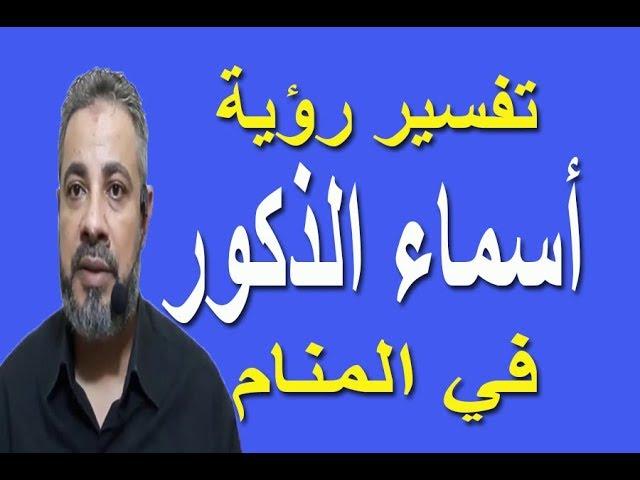 تفسير حلم رؤية الأسماء في المنام اسماعيل الجعبيري Youtube