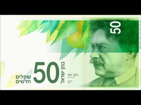 השטרות חדשים של ישראל -1- The new banknotes of Israel