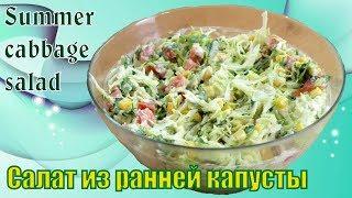 Салат из ранней капусты / Fresh summer cabbage salad recipe