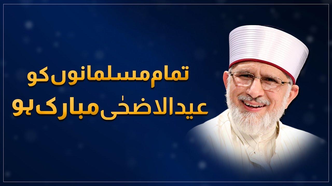 Eid Mubarak to all Muslim Ummah By Shaykh-ul-Islam Dr Muhammad Tahir-ul-Qadri