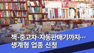 [경제 한 눈에 쏙] 책·중고차·자동판매기까지…생계형 …