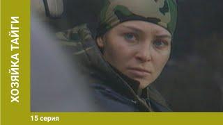 Хозяйка тайги. 15 Серия. 1 Сезон. Криминальный Боевик. Лучшие Сериалы