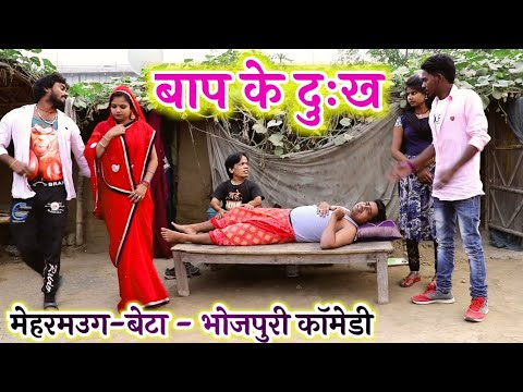 || COMEDY VIDEO || बाप के दुःख || Bhojpuri Short Filme |MR Bhojpuriya thumbnail