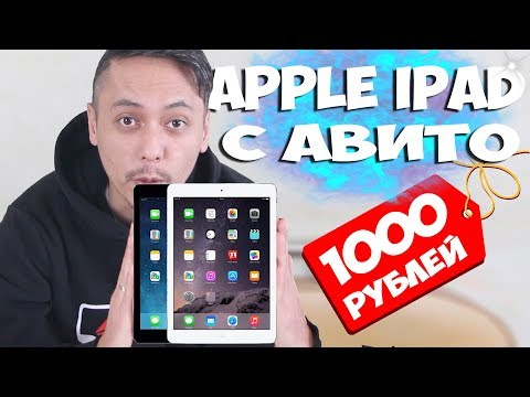 APPLE iPad С АВИТО ЗА 1000 РУБЛЕЙ ! ПЕРЕКУП С AVITO ! iPad mini в 2019 !