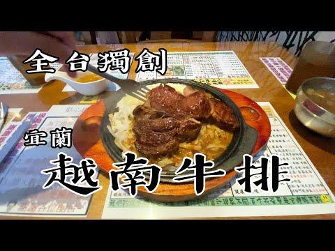 什麼!?河粉在鐵板裡?宜蘭特色美食-越南牛排