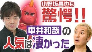 【小野坂昌也も驚愕!!】中井和哉の人気は凄かった・・・【声優スイッチ】