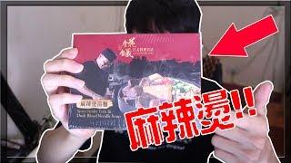【小毛】 聖凱師麻辣燙湯麵!!便利商店就吃的到美味麻辣燙!?
