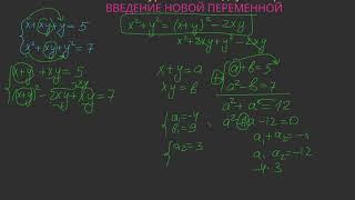 Система нелинейных уравнений с двумя переменными ВВЕДЕНИЕ НОВОЙ ПЕРЕМЕННОЙ 2