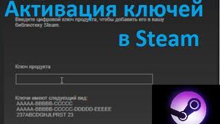 Видеоурок. Как активировать ключ программного продукта в Steam.