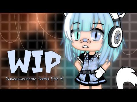WIP (Хранители Gacha life 3)