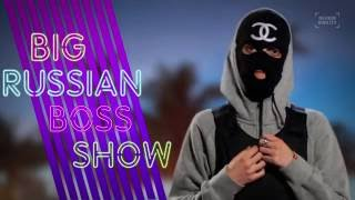 Бизнес-уроки от Big Russian Boss