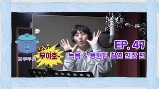 [윤쿠쿠캠 시즌2] Ep.47 윤지성 '괜찮아지기를 바라요' 녹음 & 응원법 촬영 비하인드 편