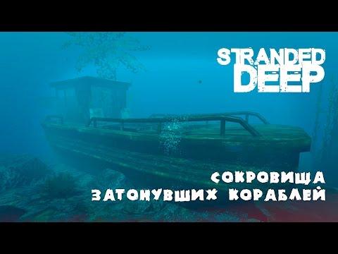 Stranded Deep │Сокровища затонувших кораблей
