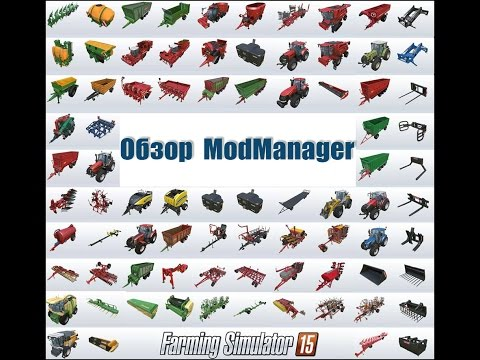 "Обзор ""Mod Manager"" для Farming Simulator  2015"
