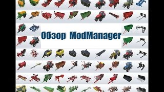 """Обзор """"Mod Manager"""" для Farming Simulator  2015"""