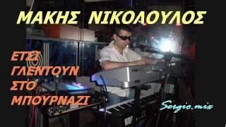 Νικόπουλος Μάκης 1 ''Ετσι γλεντούν στο Μπουρνάζι'' sergio.mix!!!