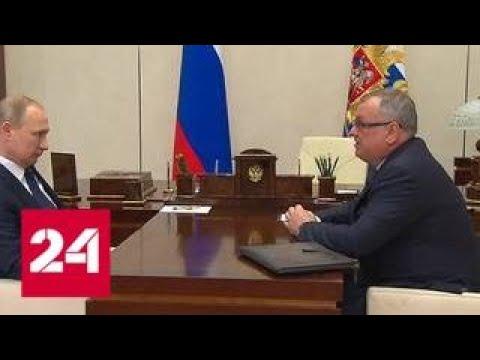 Путин обсудил с главой ВТБ Костиным итоги работы банка - Россия 24