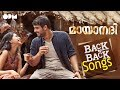 Mayaanadhi Back to Back Video Songs  | Aashiq Abu | Rex Vijayan | Tovino Thomas | Aishwarya Lakshmi