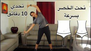 waist / taille  workout at home | تمارين سهلة و فعالة لنحت الخصر بسرعة