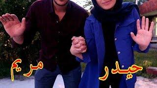 راد يعضنا الجلب وركضنا شوفو شصار ويانه #حيدرومريم