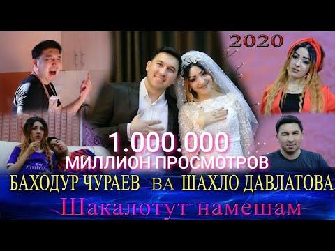 БАХОДУР ЧУРАЕВ ВА ШАХЛО ДАВЛАТОВА - ШАКАЛОТУТ НАМЕШАМ 2020