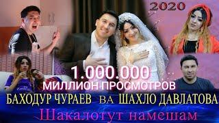 Баходур Чураев ва Шахло Давлатова - Шакалотут намешам (Клипхои Точики 2020)