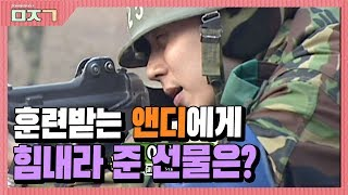 [ㅁㅈㄱ][단독] 훈련 받는 신화 앤디(Shinhwa, Andy)에게 '힘내'라 준 선물은?