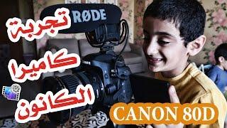 تجربة كاميرا Canon 80D