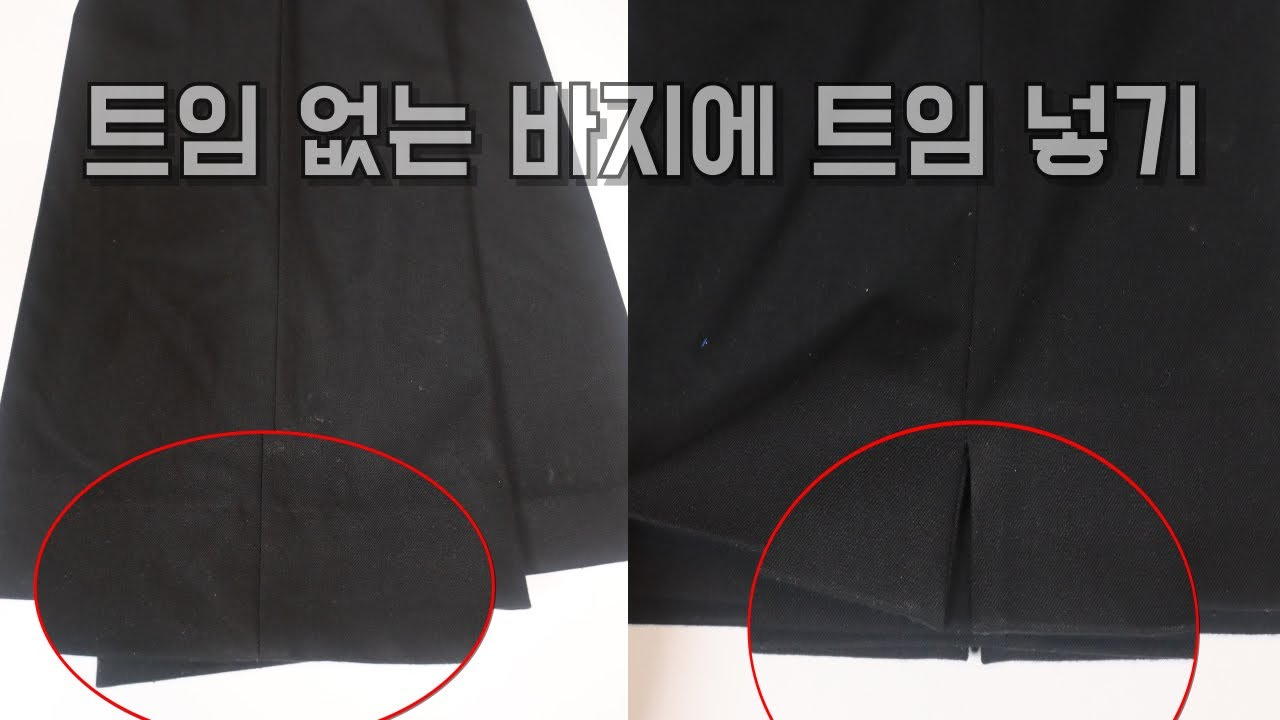 ep14. 트임없는 바지에 트임 넣는 방법을 알려드림! / I'll show you how to put a slit in your pants without a slit pants!