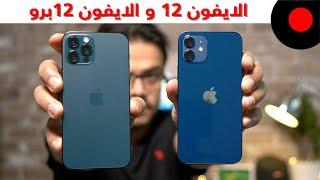 نظرة اولى على ايفون 12 و 12 برو