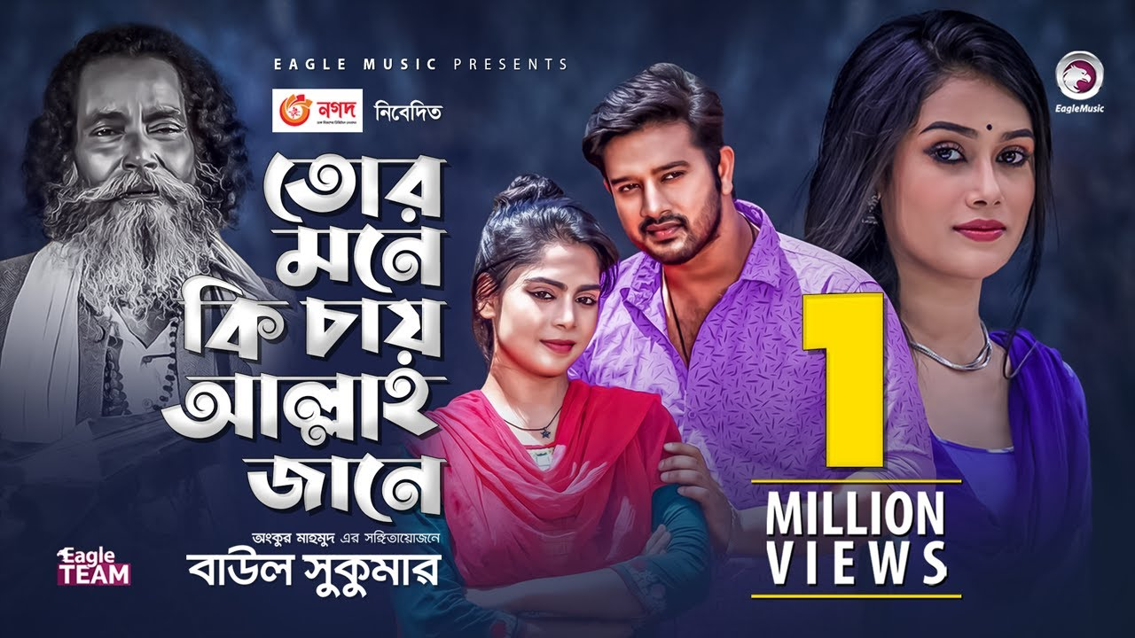 Tor Mone Ki Chay Allah Jaane | Baul Sukumar | Bangla New Song 2020 | Official Music Video | Eid 2020