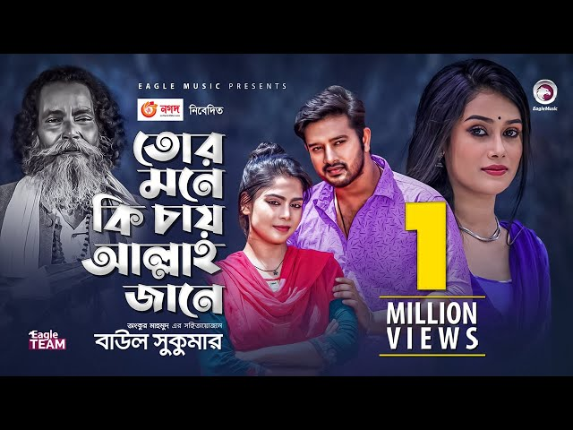 Tor Mone Ki Chay Allah Jaane | Baul Sukumar | Bangla New Song 2020 | Official Music Video | Eid 2020