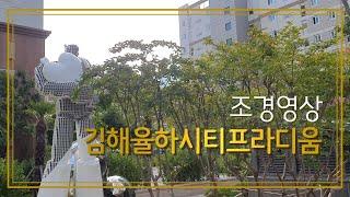 김해율하시티프라디움 조경영상