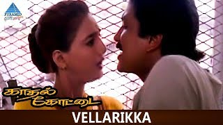 Kadhal Kottai Movie Songs | Vellerikka Video Song | Ramji | Devayani | Deva | Pyramid Glitz Music