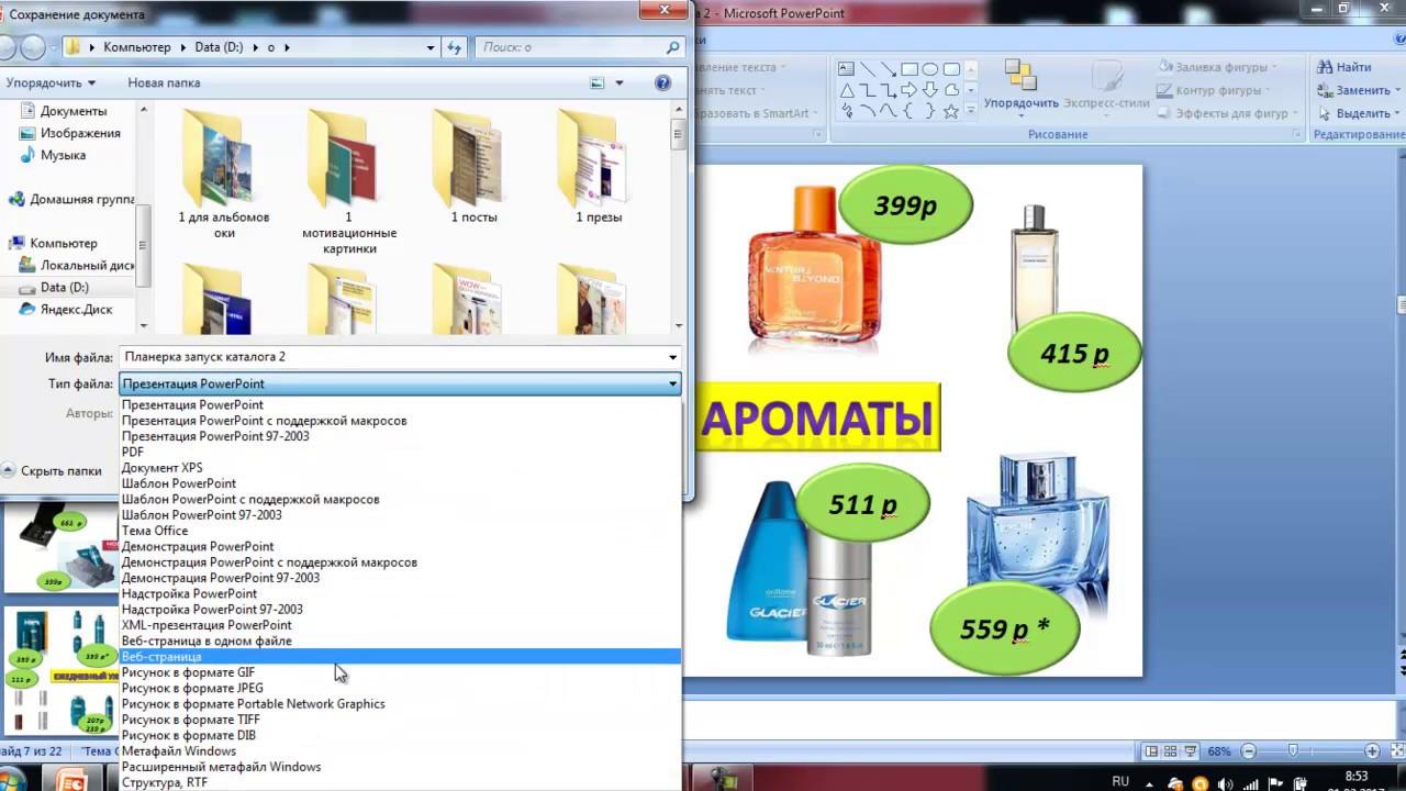 Как сохранить слайды из презентации в формате картинок ...