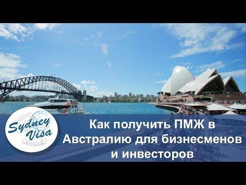 Как получить пмж в австралии эксель 2013 обучение бесплатно