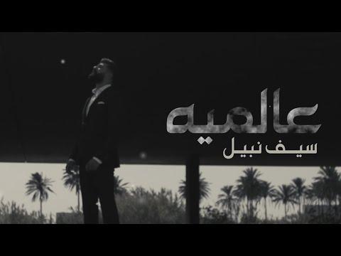 Saif Nabeel - Aalamiya [Official Lyric Video] (2021) / سيف نبيل - عالميه