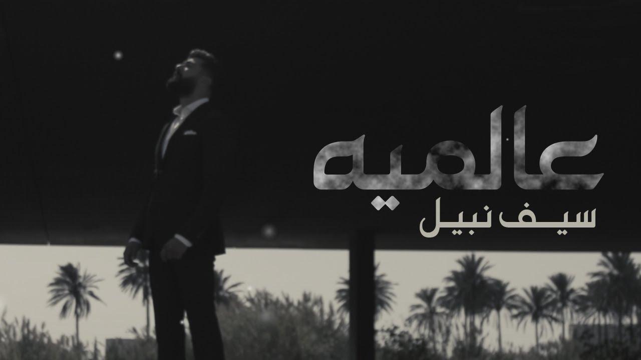 Download Saif Nabeel - Aalamiya [Official Lyric Video] (2021) / سيف نبيل - عالميه