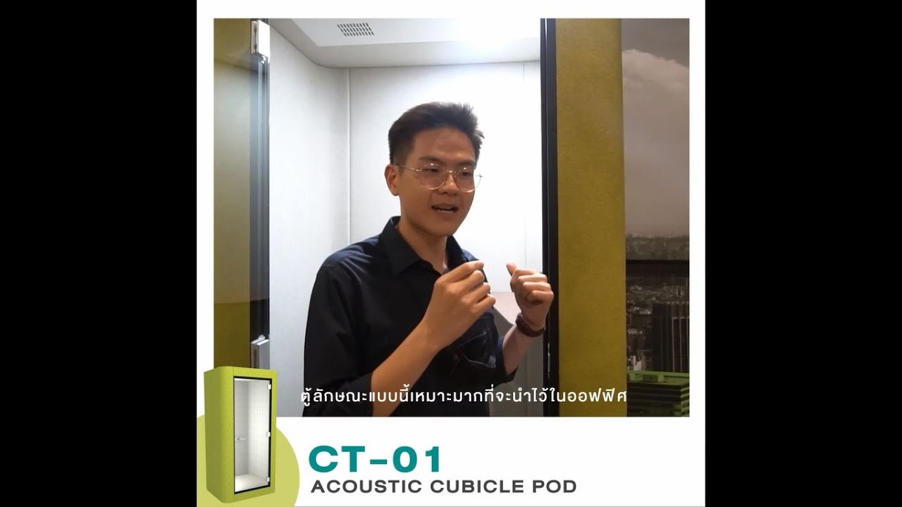 Acoustic Cubicle Pod Review by Kun HENG