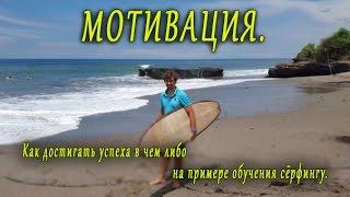 Сыроедение. МОТИВАЦИЯ. На примере обучение серфингу как идти до конца, достигать поставленных целей.
