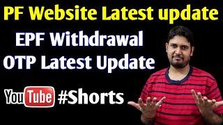 लो भाई इंतजार हो गया खत्म, PF website working & PF Withdrawal OTP Issue Solved ? #Shorts