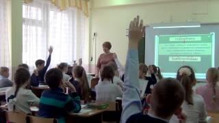 урок окружающего мира 4 класс МОУ СШ №27