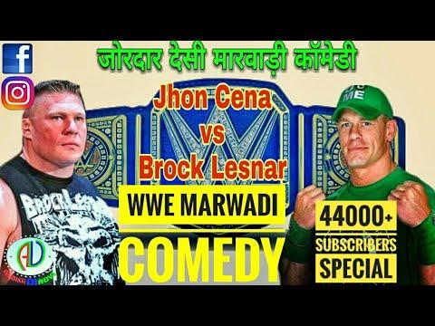WWE Desi Marwadi Dubbing | Jhon Cena vs Brock Lesnar Fight | Marwadi Comedy | मारवाड़ी कॉमेडी 2017