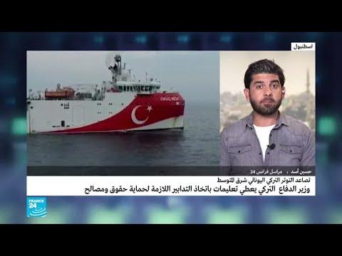مخاوف من خروج التوتر التركي اليوناني عن السيطرة  - نشر قبل 29 دقيقة
