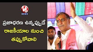 Harish Rao Interesting Comments In Ibrahimpur Public Meeting, To Withdraw From Politics | V6 News