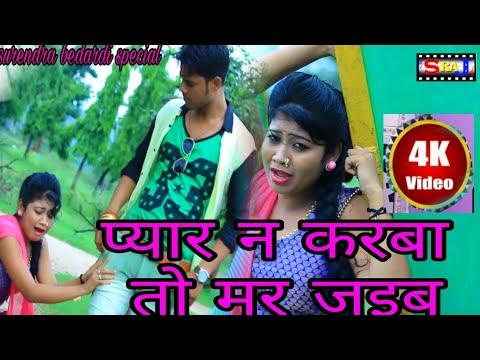 प्यार न करबा तो मर जाइब New Bhojpuri Sad Song 2018 - Singer Sameer Sawan & Khusbuuttam