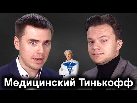 Цифровая медицина сегодня со Станиславом Сажиным #9
