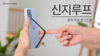 고탄력 실리콘 폰스트랩, 신지루프